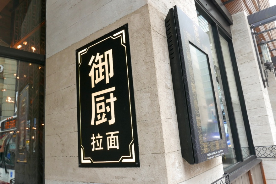 Imperial Lamian, 6 W Hubbard St, Chicago, IL